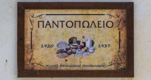 www.foto-reiseberichte.com - Schild an einer Hauswand in Avdou Kreta Griechenland